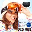 ゴーグル スノーゴーグル フレームレス 男女兼用 ダブルレンズ メガネ使用OK くもり止め加工 UVカット スキー スノーボード レビュー投稿で専用ケースGET!
