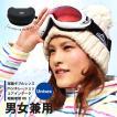 ゴーグル スノーゴーグル フレームタイプ 男女兼用 ダブルレンズ メガネ使用OK くもり止め UVカット スキー スノーボード レビュー投稿で専用ケースGET!