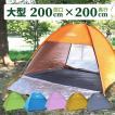 テント ワンタッチ サンシェード UVカット ポップアップ ビーチテント フルクローズ ゆったりサイズ  3.4人用 アウトドア