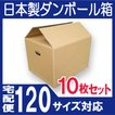 ダンボール箱 120サイズ 10枚 ダンボール 段ボール...