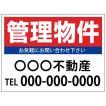 名入れ無料 募集看板 「管理物件」レッド 450×600mm