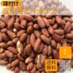 皮付きピーナッツ 落花生 味付け(塩付き)1kg お酒のおつまみ おやつ