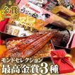 国産うなぎ長蒲焼 最高金賞3種セット 風呂敷包み 送料無料