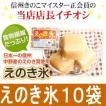 えのき氷 10袋×12キューブ 40日分 正規販売店