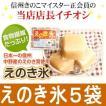 えのき氷 5袋×12キューブ 20日分 正規販売店