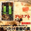 松茸御飯の素プレミアム 3合用×2...