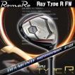 (特注カスタムクラブ) ロマロ Romaro Ray Type R FW タイプR フェアウェイウッド フジクラ ジュエルライン ダイヤモンド スピーダーFWシャフト