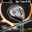 特注カスタムクラブ ロマロ Romaro Ray Type R FW タイプR フェアウェイウッド 2017年モデル TRPX RED-HOT レッドホット タイプP シャフト