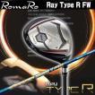 (特注カスタムクラブ) ロマロ ROMARO Ray Type R フェアウェイウッド 藤倉 スピーダー エボリューション5 FWシャフト