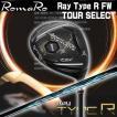 特注カスタムクラブ ロマロ Ray Type R FW TOUR SELECT タイプR フェアウェイウッド ツアーセレクト TRPX RED-HOT レッドホット タイプP シャフト
