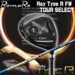 (特注カスタムクラブ) ロマロ ROMARO Ray Type R TSフェアウェイウッド 藤倉 スピーダー エボリューション5 FWシャフト