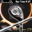 特注カスタムクラブ ロマロ Romaro Ray Type R UT タイプR ユーティリティ 藤倉 MCH シャフト