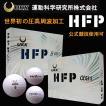 UKK 運動科学研究所 HFP α511 β411 ゴルフボール 公認球