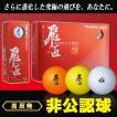 ワークスゴルフ 飛匠(ヒショウ) RED LABLE 極 ゴルフボール
