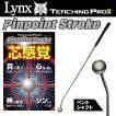 練習器 リンクス ティーチングプロ2 ピンポイントストローク ベントシャフト TEACHING PRO2 PINPOINT STROKE