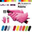 (両手用・レディース) kasco キャスコ Palette LADIES パレット レディース レディース ゴルフグローブ(両手用) SF-1515LW ネコポス対応商品