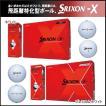 今なら送料無料! ダンロップ スリクソン-X  ゴルフボール 1ダース(12球)DUNLOP SRIXON-X 日本正規品