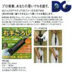 練習器具 ダイヤ右手ごろし(tr-183)