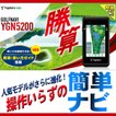 YUPITERU ユピテル ゴルフナビ YGN5200 GPSゴルフナビ あすつく 送料無料