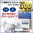 QB薬用デオドラントクリーム30g 2個セット  ワキガ わきが ワキのニオイ足の臭い