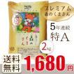 熊本県産 プレミアム森のくまさん 2kg 特別栽培米/白米/高級米/お米ギフト