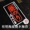 焼き海苔 全形30枚入り 熊本県産 焼海苔 有明海産 訳あり