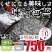 味付け海苔 全形10枚入り 熊本県産 味付海苔 有明海産