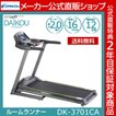 家庭用 ルームランナー 電動ランニングマシーン オリジナルモデル ダイエット 二年目保証 電動傾斜 ダイコー DK-3701CA