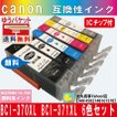 BCI-370XL BCI-371XL 6色セット【純正同様370XLBKは顔料系インク】