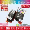 ICBK82 ICCL82 エプソンIC82系 互換インクブラック/カラー各1本の2本セット 純正同様顔料インク BK増量