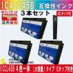 EPSON ICCL45B 互換インク 4色一体(大容量)タイプ ICチップ付き DAIMARU 3本セット