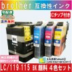【純正品同様ブラック顔料系インク】ブラザーLC119/115-4PK 互換インク LC119BK(顔料)/LC115C/LC115M/LC115Y 4本セット BK顔料増量 DAIMARU  …