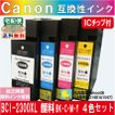 キヤノン PGI-2300XL 増量タイプ 4色セット【純正品同様全色顔料系インク】