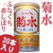 菊水ふなぐち一番しぼり200ml缶30本...