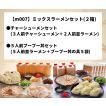 大龍ラーメン チャーシューメンセット+5人前ブーブー丼セット
