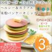 魔法のベジパンケーキ 選べる3袋セット 国産オーガニック野菜と米粉のパンケーキミックス グルテンフリー 送料無料