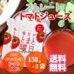 トマトジュース ストレート 150mg×2袋 送料無料 お取り寄せ なつのしゅん を使用したリコピンたっぷりとまとじゅーす 食塩無添加 国産