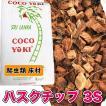 ハスクチップ(3S) 10L 爬虫類 床材 敷き材 天然素材 ...