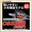ハイコーキ HiKOKI エンジン チェーンソー 350mm CS33EB(35SP) [B040806]