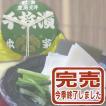 千枚漬 ペーパー缶 SEN-11 京漬物 お手軽サイズ 聖護院かぶら 壬生菜