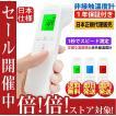 非接触型 温度計 赤外線 300台限定セール 日本語説明...