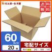 ダンボール 60サイズ 無地 20枚セット 段ボール箱 タチバナ産業