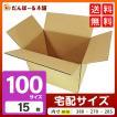 ダンボール 100サイズ 無地 15枚セット 段ボール箱 タチバナ産業