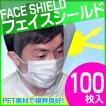 2Way フェイスシールド 長時間使用可 防災面 保護面 フェイスガード PET素材 透明 日本製 柔軟素材 タチバナ産業 (100枚入り)