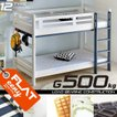 2段ベッド 1,000円OFFクーポン フラット イーニー  耐荷重500kg 送料無料 特許構造 エコ塗装 20色対応 耐震 二段ベッド 子供用 大人用 業務用