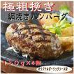 ハンバーグ専門店がお届けする【網焼きハンバーグ 150g×4】