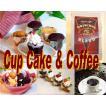 おまかせ2種類のカップケーキとオリジナルコーヒー 200g×1袋