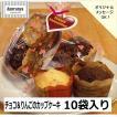 バレンタイン チョコ&りんごのカップケーキ 2個入10袋 プチギフト 友チョコ 大量