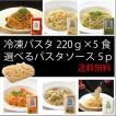 冷凍スパゲティ 1.6mm 220g×5食 と お好きなソース5P