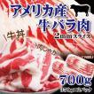 リミテッド企画登場 アメリカ産牛バラ肉スライス700g 350g×2パック 冷凍品  訳あり